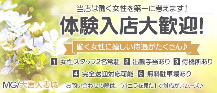 体験入店・大宮人妻城(モアグループ)