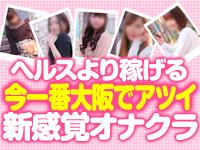 #裏垢女子 京橋店で働くメリット1