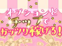 #裏垢女子 京橋店で働くメリット2