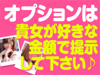 #裏垢女子 京橋店で働くメリット3