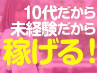 #裏垢女子 京橋店で働くメリット5