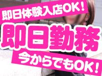#裏垢女子 京橋店で働くメリット6