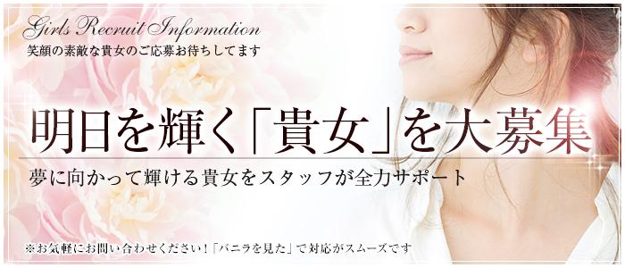 名古屋回春性感マッサージ倶楽部の求人画像