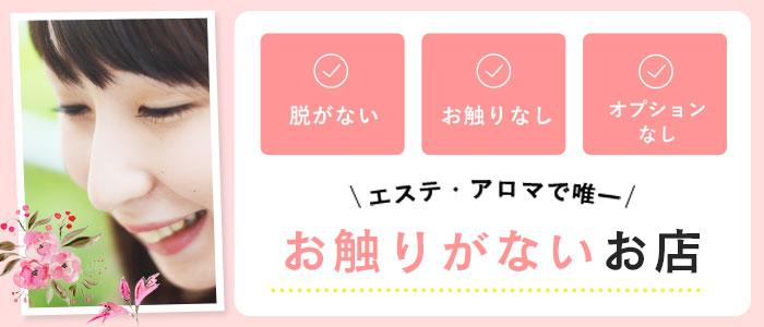 体験入店・名古屋回春性感マッサージ倶楽部