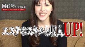名古屋回春性感マッサージ倶楽部に在籍する女の子のお仕事紹介動画