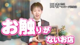 名古屋回春性感マッサージ倶楽部の求人動画