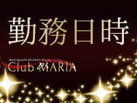 club MARIA~クラブマリア~
