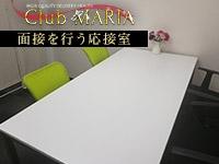 club MARIA~クラブマリア~で働くメリット3