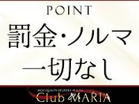 club MARIA~クラブマリア~で働くメリット5