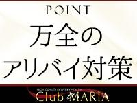 club MARIA~クラブマリア~で働くメリット6