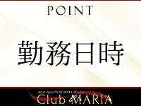 club MARIA~クラブマリア~で働くメリット7