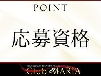 club MARIA~クラブマリア~で働くメリット8