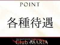 club MARIA~クラブマリア~で働くメリット9