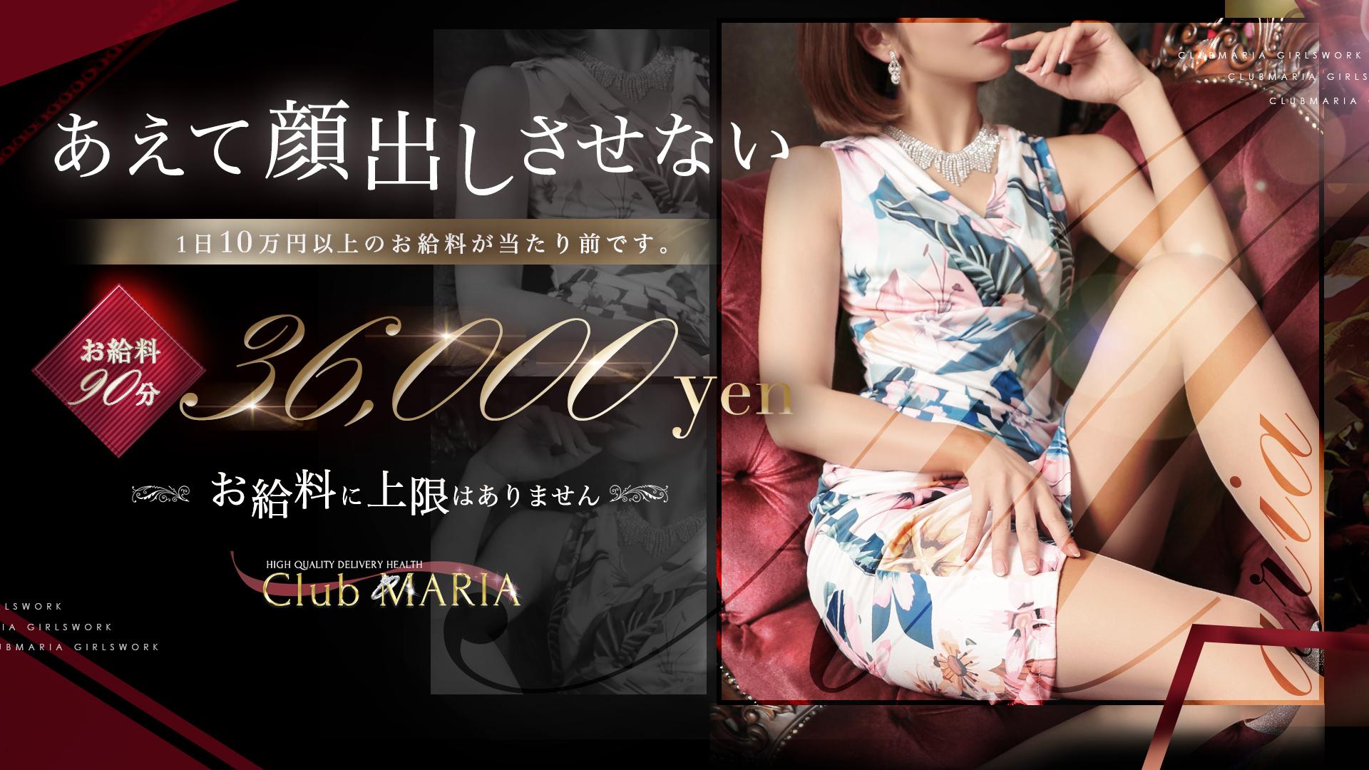 club MARIA~クラブマリア~の求人画像