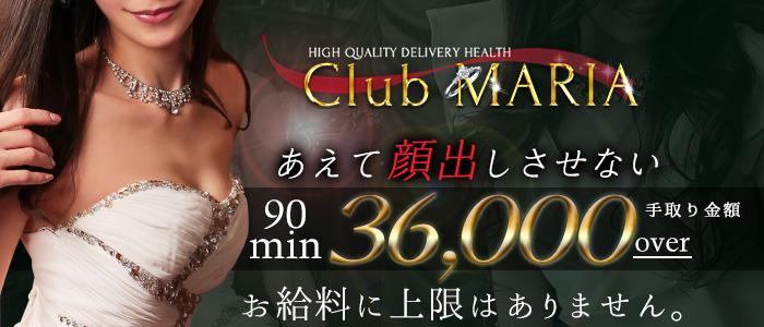 未経験・club MARIA~クラブマリア~