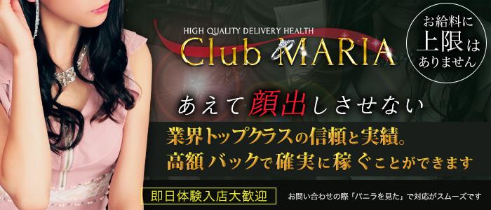体験入店・club MARIA~クラブマリア~