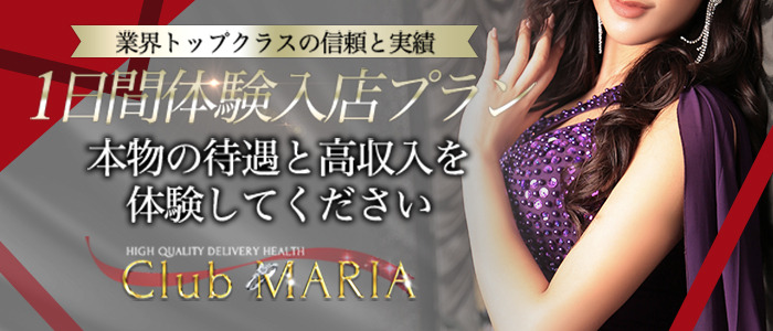 club MARIA~クラブマリア~の体験入店求人画像