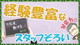 大和屋 難波店のスタッフによるお仕事紹介動画