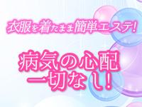 大阪回春性感 エステ・ティーク