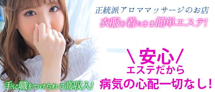 未経験・大阪回春性感 エステ・ティーク