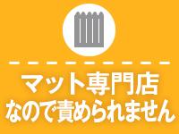 横浜ハッピーマットパラダイス