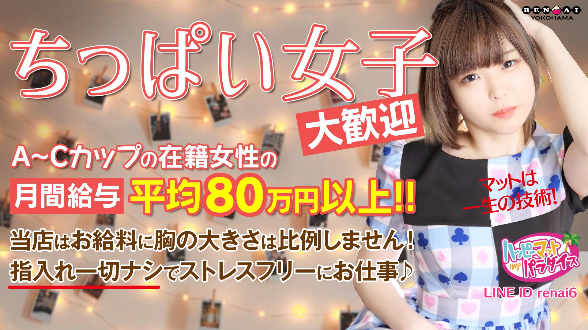 横浜ハッピーマットパラダイスの求人画像