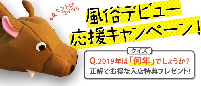 未経験・横浜ハッピーマットパラダイス