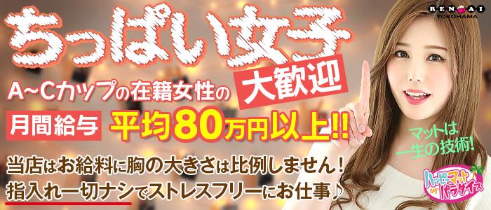 体験入店・横浜ハッピーマットパラダイス