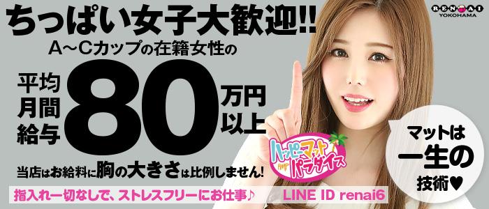 横浜ハッピーマットパラダイスの体験入店求人画像