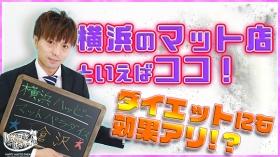 横浜ハッピーマットパラダイスのバニキシャ(スタッフ)動画