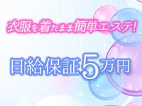 大阪回春性感 エステ・ティーク 谷九店