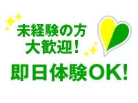 大阪回春性感 エステ・ティーク 谷九店で働くメリット1