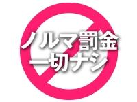 大阪回春性感 エステ・ティーク 谷九店で働くメリット6