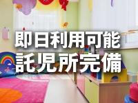 大阪回春性感 エステ・ティーク 谷九店で働くメリット7