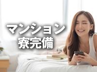大阪回春性感 エステ・ティーク 谷九店で働くメリット8