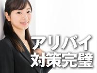 大阪回春性感 エステ・ティーク 谷九店で働くメリット5