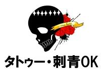 大阪回春性感 エステ・ティーク 谷九店で働くメリット9