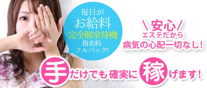大阪回春性感 エステ・ティーク 谷九店の未経験求人画像