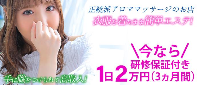 体験入店・大阪回春性感 エステ・ティーク 谷九店