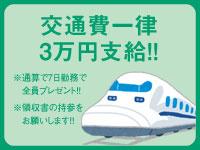 交通費3万円支給!!