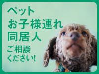 ペット大歓迎!!