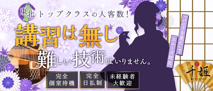 インペリアル千姫の未経験求人画像