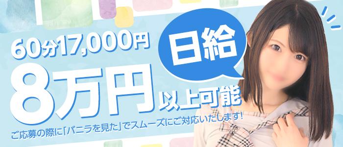 渋谷 ALLAMANDA(アラマンダ)の求人画像