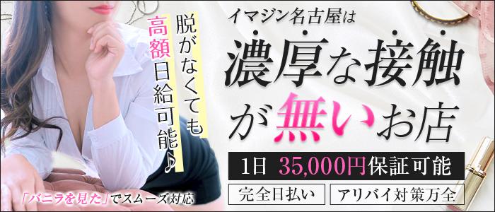 イマジン名古屋の求人画像