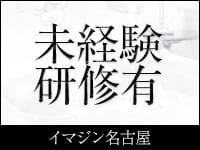 イマジン名古屋