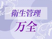 吉祥寺人妻研究会で働くメリット5