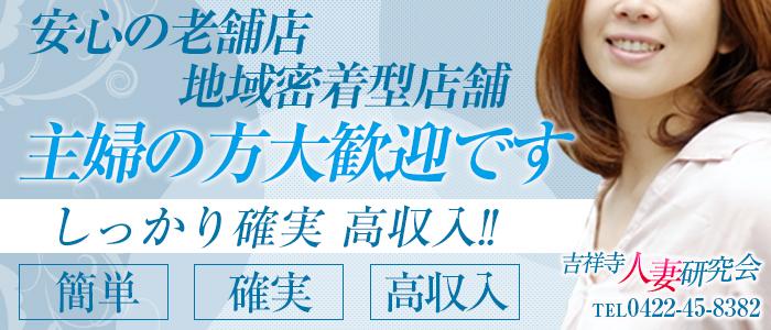 吉祥寺人妻研究会の人妻・熟女求人画像