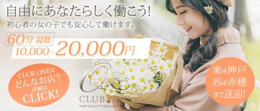 CLUB ONE 姫路