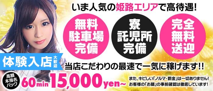 体験入店・CLUB ONE 姫路