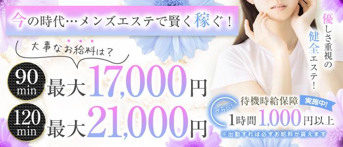 赤坂メンズエステ ダイヤリゾートスパの求人画像